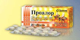 Проалор таблетки №20 (10х2)
