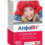 АЛФАВИТ В СЕЗОН ПРОСТУД таблетки №60