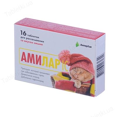 Амилар IC таблетки д/рассас. со вкус. вишни №16 (8х2)