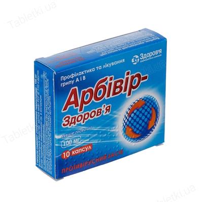 Арбивир-Здоровье капсулы по 100 мг №10
