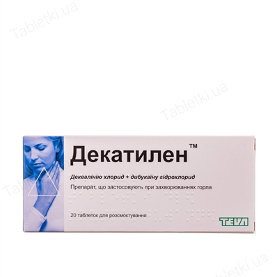 Декатилен таблетки д/рассас. №20 (10х2)
