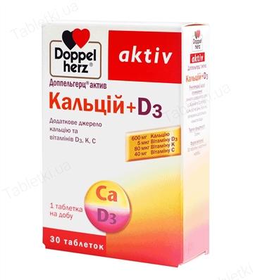 ДОППЕЛЬГЕРЦ АКТИВ КАЛЬЦИЙ+Д3 таблетки №30 (10х3)