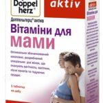ДОППЕЛЬГЕРЦ АКТИВ ВИТАМИНЫ ДЛЯ МАМЫ таблетки №30 (10х3)