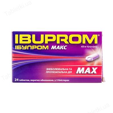 Ибупром макс таблетки, п/о по 400 мг №24 (12х2)