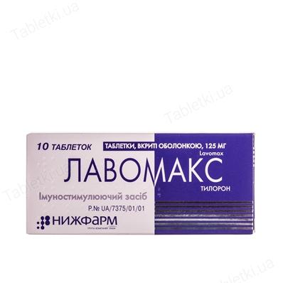Лавомакс таблетки, п/о по 125 мг №10