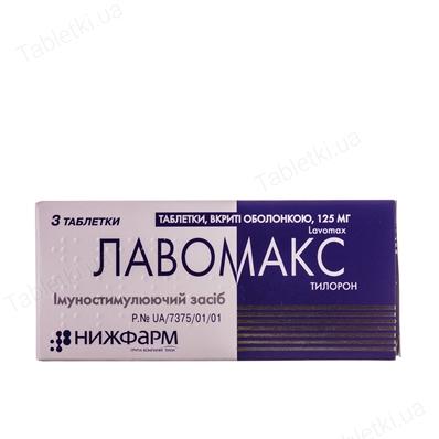 Лавомакс таблетки, п/о по 125 мг №3