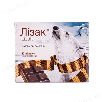 Лизак таблетки д/рассас. со вкус. шокол. №10