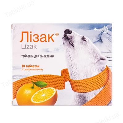 Лизак таблетки д/рассас. со вкус. апельс. №10