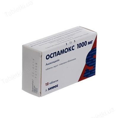 Оспамокс таблетки, п/плен. обол. по 1000 мг №12 (6х2)