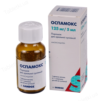 Оспамокс порошок д/ор. сусп. 125 мг/5 мл по 60 мл (5.1 г) во флак.