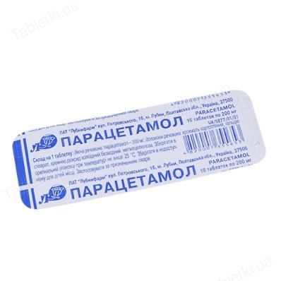 Парацетамол таблетки по 200 мг №10 Лубныфарм
