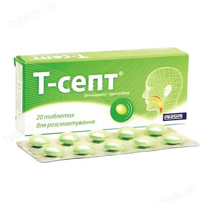 Т-Септ таблетки д/рассас. по 3 мг №20 (10х2)