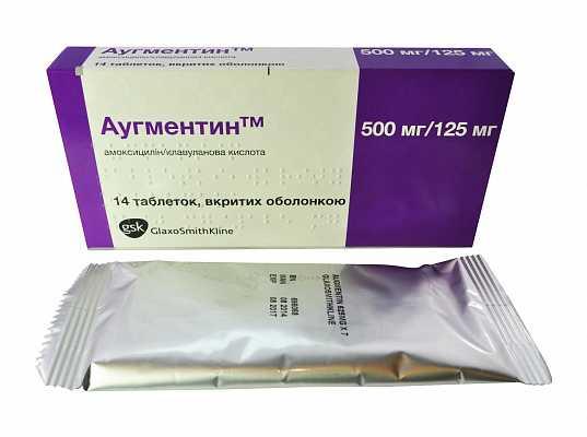 Аугментин таблетки, п/о по 500 мг/125 мг №14 (7х2)