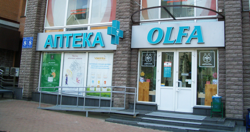 Олфа | Сеть аптек