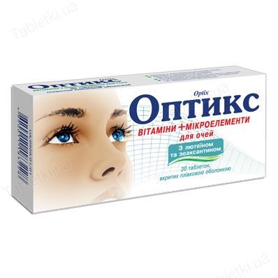 Оптикс таблетки, п/плен. обол. №30 (10х3)