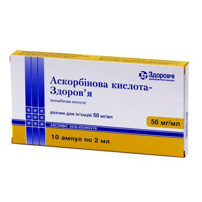 Аскорбиновая кислота-Здоровье раствор д/ин. 50 мг/мл по 2 мл №10 в амп.