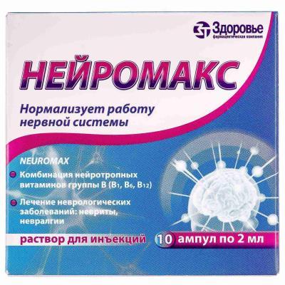 Нейромакс раствор д/ин. по 2 мл №10 в амп.