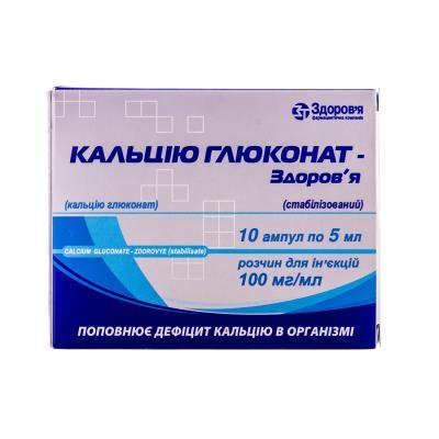 Кальция глюконат-Здоровье (стабилизированный) раствор д/ин. 10 % по 5 мл №10 в амп.