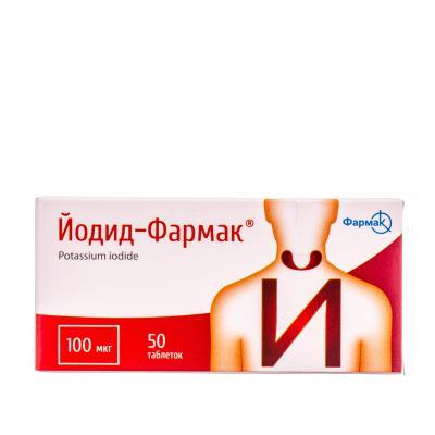 Йодид-Фармак таблетки по 100 мкг №50 (10х5)