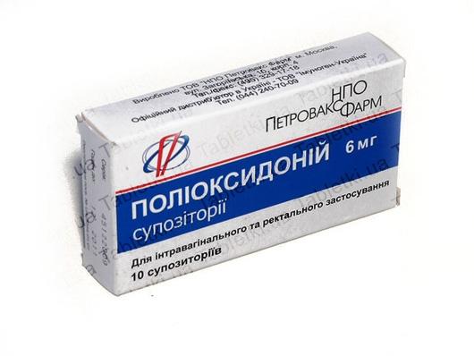 Полиоксидоний суппозитории по 6 мг №10 (5х2)