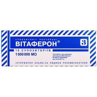 Витаферон суппозитории рект. по 1 млн МЕ №10