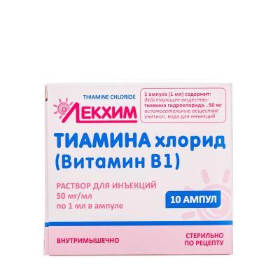 Тиамина хлорид (витамин В1) раствор д/ин. 50 мг/мл по 1 мл №10 в амп.