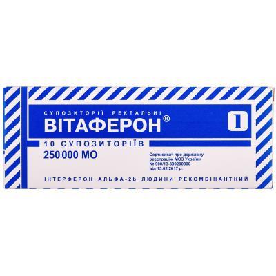 Витаферон суппозитории рект. по 250000 МЕ №10