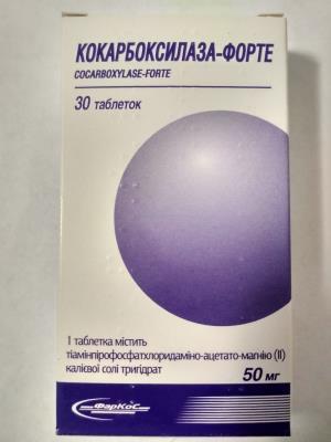 Кокарбоксилаза-форте таблетки по 50 мг №30 (10х3)