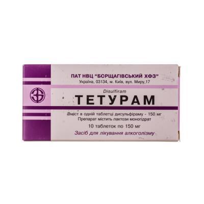Тетурам таблетки по 150 мг №10