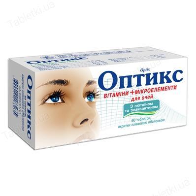 Оптикс таблетки, п/плен. обол. №60 (10х6)