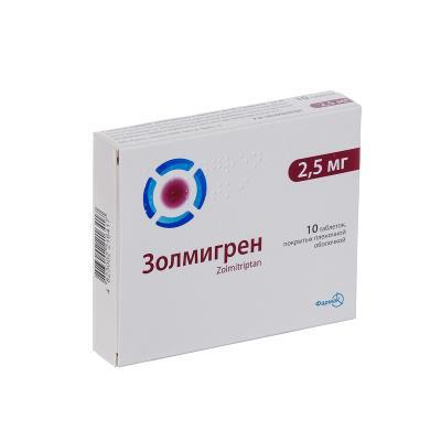 Золмигрен таблетки, п/плен. обол. по 2.5 мг №10