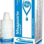 Медролгин капли глаз., р-р 5 мг/мл по 5 мл во флак.-кап.