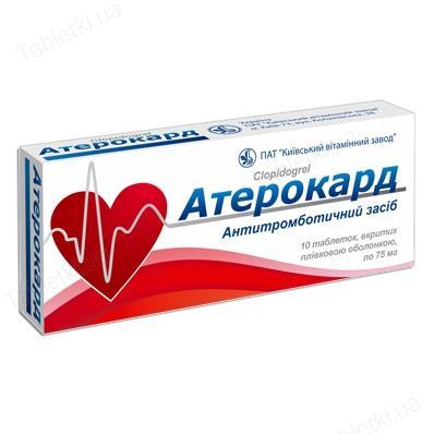 Атерокард таблетки, п/плен. обол. по 75 мг №10