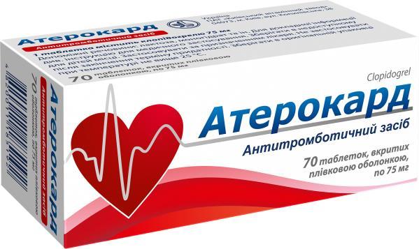 Атерокард таблетки, п/плен. обол. по 75 мг №70 (10х7)