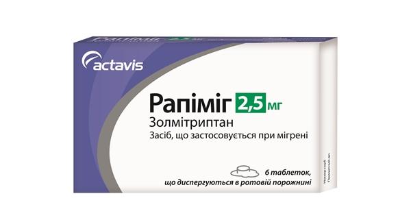 Рапимиг таблетки, дисперг. в рот. полос. по 2.5 мг №6
