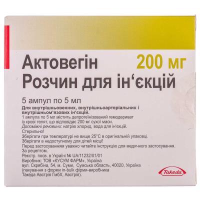 Актовегин раствор д/ин. 40 мг/мл по 5 мл (200 мг) №5 в амп.