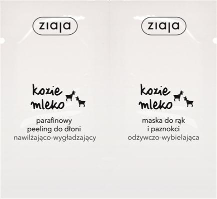 Пилинг для рук + маска для рук Ziaja Козье молоко, 2 х 7 мл