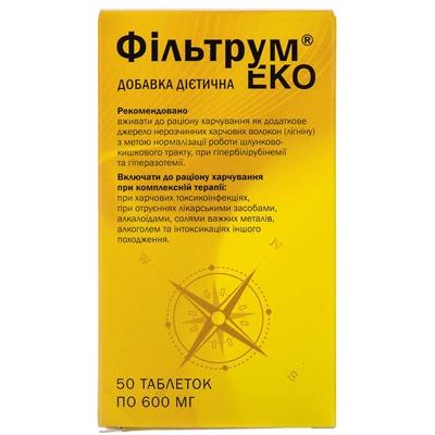 ФИЛЬТРУМ-ЭКО таблетки по 600 мг №50 (10х5)