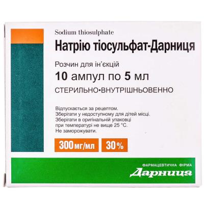 Натрия тиосульфат-Дарница