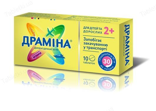 Драмина таблетки по 50 мг №10