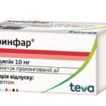 Коринфар таблетки прол./д. по 10 мг №50 во флак.