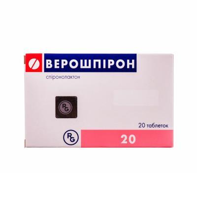 Верошпирон таблетки по 25 мг №20