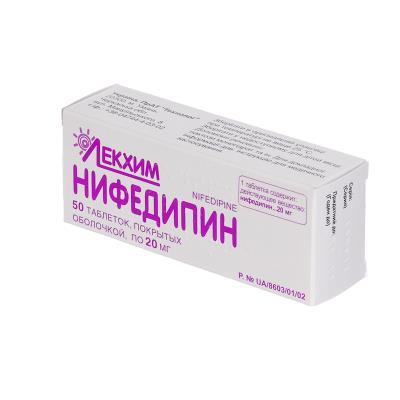 Нифедипин таблетки, п/о по 20 мг №50 (10х5)