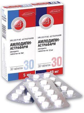 Амлодипин-Астрафарм таблетки по 5 мг №30 (10х3)