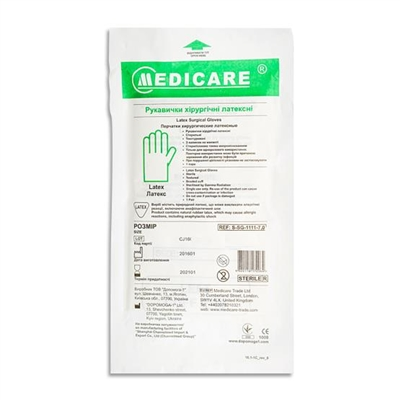 Перчатки хирургические Medicare латексные без пудры, размер 7,0 стерильные, пара