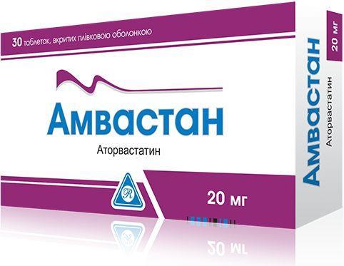 Амвастан таблетки, п/плен. обол. по 20 мг №30 (10х3)