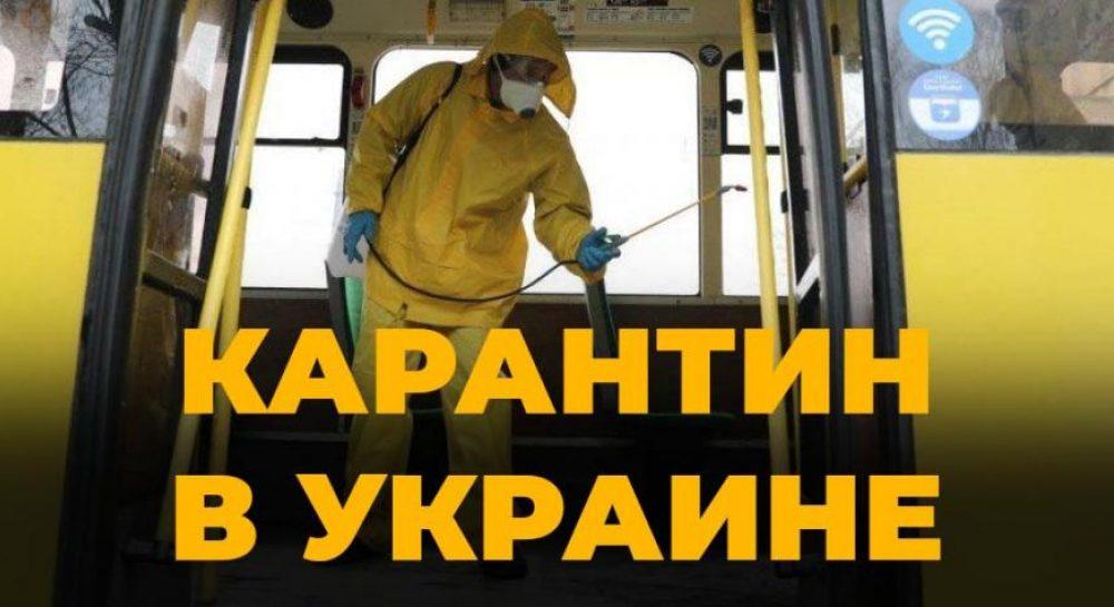 Кабмин продлил карантин в Украине до 24 апреля