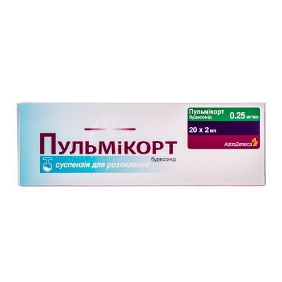 Пульмикорт суспензия д/распыл. 0.25 мг/мл по 2 мл №20 (5х4) в конт.