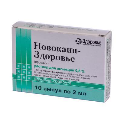 Новокаин-Здоровье раствор д/ин. 0.5 % по 2 мл №10 (5х2) в амп.