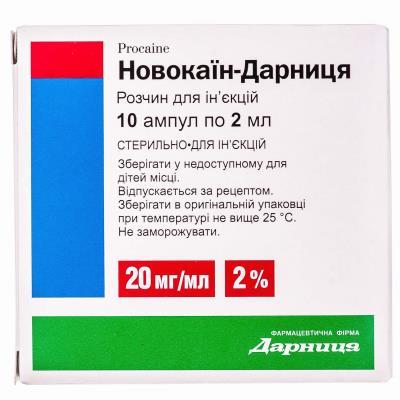 Новокаин-Дарница раствор д/ин. 2 % по 2 мл №10 в амп.